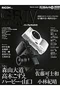 リコー GR DIGITAL4 パーフェクトガイド