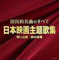 (決定盤)国民的名曲のすべて 日本映画主題歌集~青い山脈 旅の夜風~