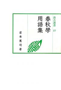 春秋學用語集