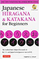 JAPANESE HIRAGANA&KATAKANA for beginners CD-ROM付き FIRST STEPS TO MASTERING