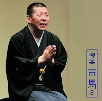 柳亭市馬2 「朝日名人会」ライヴシリーズ77 「富久」「掛取万歳」