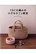 ぐるぐる編みの小さなかごと雑貨