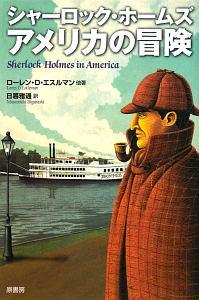 シャーロック・ホームズ アメリカの冒険