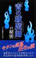 「青の祓魔師-エクソシスト-」の秘密