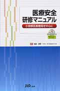 医療安全研修マニュアル CD-ROM付き