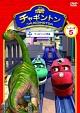 チャギントン シーズン2 「ウィルソンと恐竜」第5巻