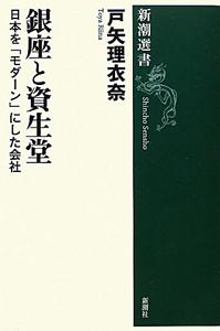 戸矢理衣奈『銀座と資生堂』