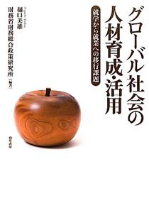 『グローバル社会の 人材育成・活用』樋口美雄