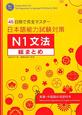 日本語能力試験対策 N1文法 総まとめ 45日間で完全マスター