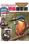 デジタルカメラ野鳥撮影術 プロに学ぶ作例・機材・テクニック