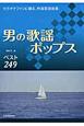 男の歌謡ポップス ベスト249 カラオケファンに贈る、特選歌謡曲集
