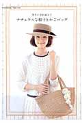 ナチュラルな帽子とかごバッグ 簡単かぎ針編みで