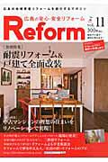 広島の安心・安全リフォーム 巻頭特集:耐震リフォーム&戸建て全面改装