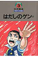 はだしのゲン 中沢啓治 平和マンガ作品集3 (3)