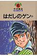 はだしのゲン 中沢啓治 平和マンガ作品集6 (6)