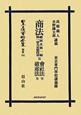 日本立法資料全集 別巻 商法總則及第一編第一章乃至第四章 (702)