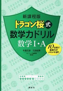 ドラゴン桜式 数学力ドリル 数学1・A<新課程版>