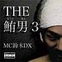 THE 鮪男3
