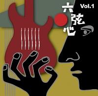 村田陽一ソリッド ブラス『六弦心 Vol.1』