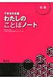 わたしのことばノート 初級 できる日本語