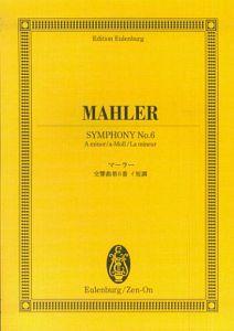 マーラー 交響曲第6番イ短調