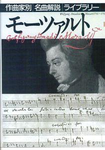 モーツァルト 作曲家別名曲解説ライブラリー
