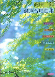 高田三郎混声合唱曲集
