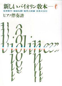 兎束龍夫『新しいバイオリン教本 ピアノ伴奏譜』