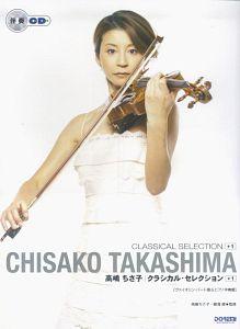 高嶋さち子/クラシカル・セレクション+1 伴奏CD付