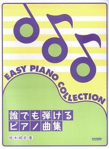 誰でも弾けるピアノ曲集 誰でも弾けるピアノ教本併用