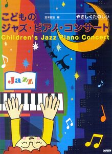 こどものジャズ・ピアノ・コンサート