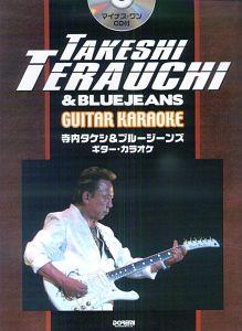 寺内タケシ&ブルージーンズ ギター・カラオケ マイナス・ワン CD付