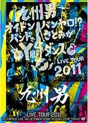九州男 LIVE TOUR 2011 ~オイドンバンヤロ!?バンドでさとみがY脚ダンス~