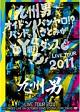 九州男 LIVE TOUR 2011 〜オイドンバンヤロ!?バンドでさとみがY脚ダンス〜