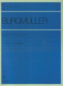 ブルクミュラー 25の練習曲 解説付