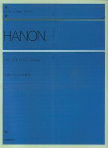 全訳ハノンピアノ教本