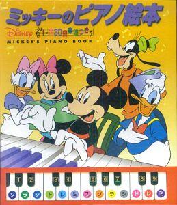 ミッキーのピアノ絵本