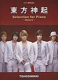 東方神起 Selection For Piano~Bolero~ 中級