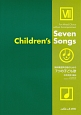 無伴奏混声合唱のための 7つの子ども歌