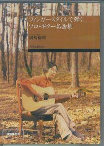 『フィンガースタイルで弾くソロ・ギター名曲集』岡崎倫典