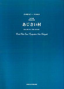 『あじさい村 世田谷の歌 女声3部』小林亜星