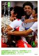 チームワークと絆 スポーツ感動物語 第2期8