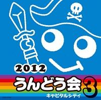 2012 うんどう会(3) キャピタルシティ
