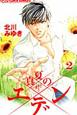 真夏のエデン (2)