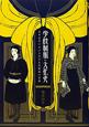 学校制服の文化史 日本近代における女子生徒服装の変遷