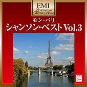 モン・パリ ~シャンソン・ベスト Vol.3