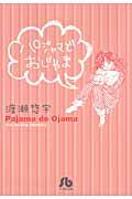 『パジャマでおじゃま』渡瀬悠宇