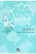『ミントでKiss me』渡瀬悠宇