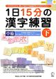 1日15分の 漢字練習 中級(下) CD付 CD付きだから、聞いて覚えて中級漢字を3カ月でマス