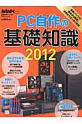 PC自作の 基礎知識 2012